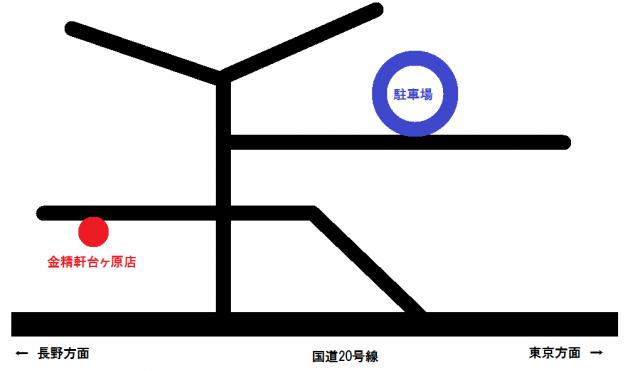 駐車場_金精軒
