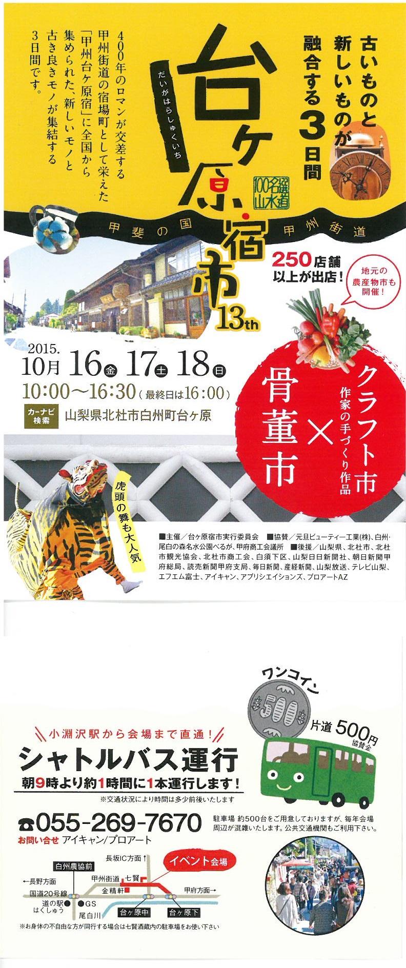 2015年台ケ原宿市