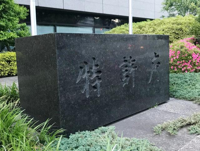 特許庁と書かれた石看板